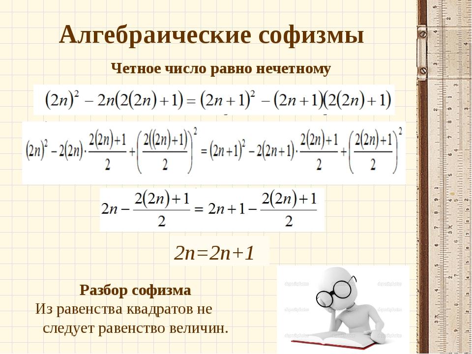 Алгебраические софизмы Четное число равно нечетному 2n=2n+1 Разбор софизма И...