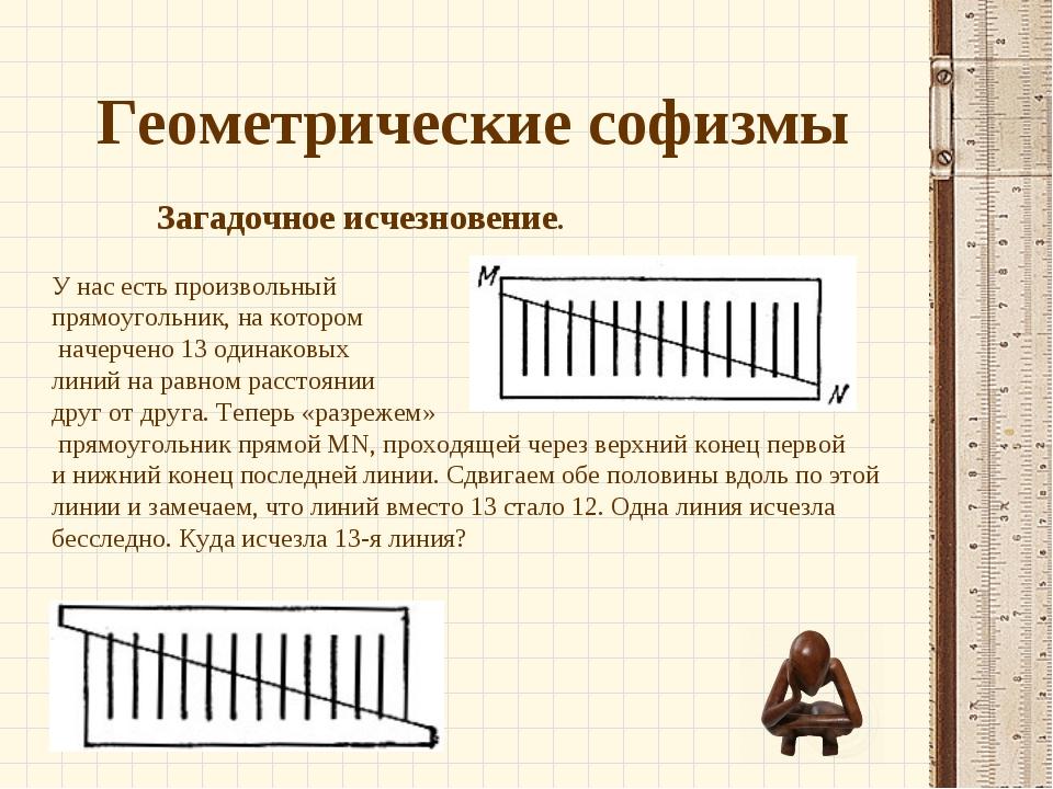 Геометрические софизмы Загадочное исчезновение. У нас есть произвольный прям...