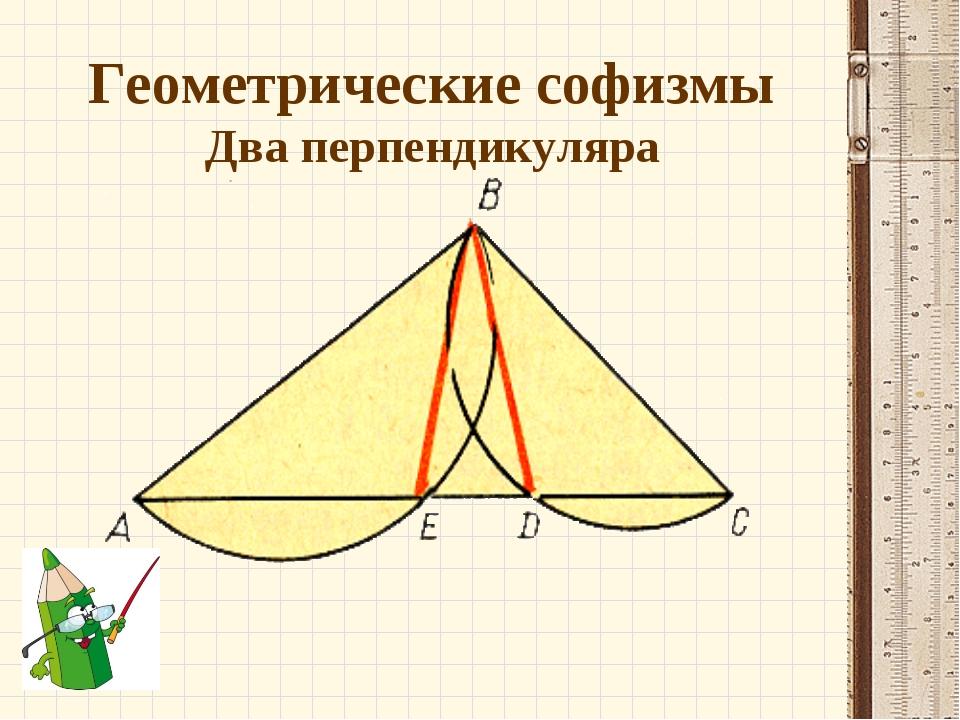 Геометрические софизмы Два перпендикуляра