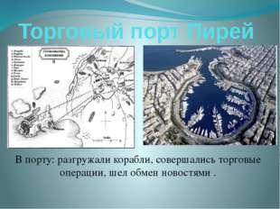 Торговый порт Пирей В порту: разгружали корабли, совершались торговые операци
