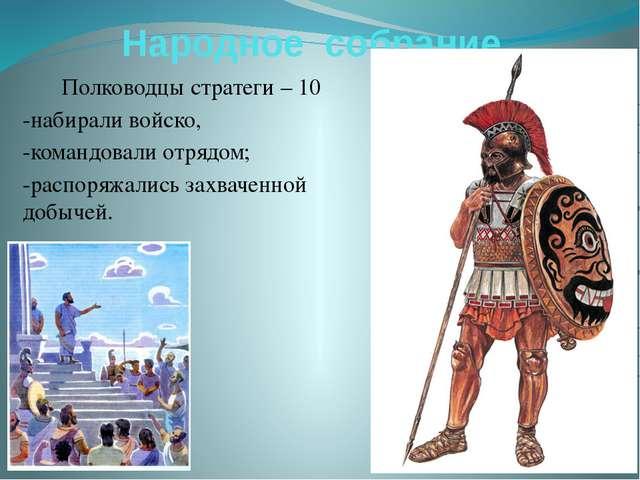 Народное собрание Полководцы стратеги – 10 -набирали войско, -командовали отр...