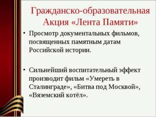 Гражданско-образовательная Акция «Лента Памяти» Просмотр документальных фильм