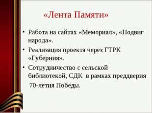 «Лента Памяти» Работа на сайтах «Мемориал», «Подвиг народа». Реализация проек