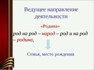 Ведущее направление деятельности «Родина» род на род – народ – род и на род