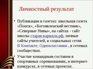 Личностный результат Публикации в газетах: школьная газета «Поиск», «Богоявле