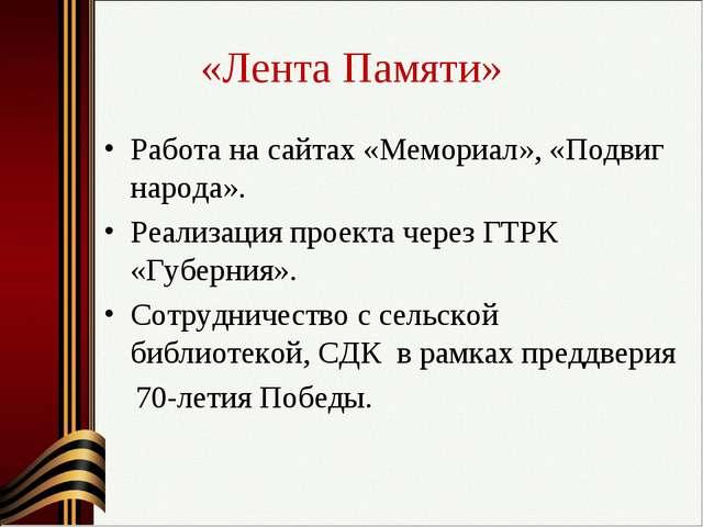 «Лента Памяти» Работа на сайтах «Мемориал», «Подвиг народа». Реализация проек...
