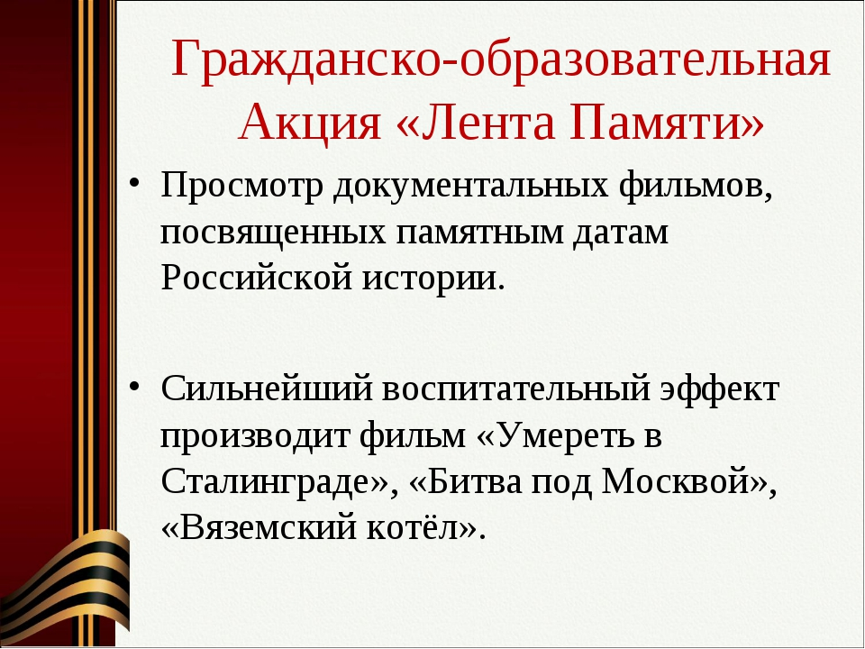 Гражданско-образовательная Акция «Лента Памяти» Просмотр документальных фильм...