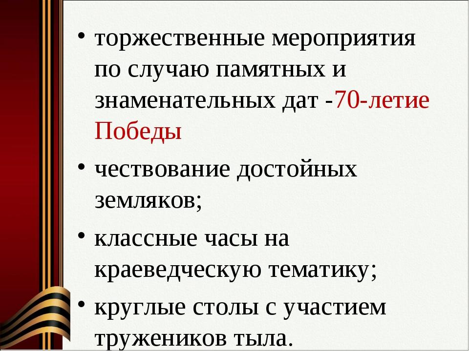 торжественные мероприятия по случаю памятных и знаменательных дат -70-летие П...