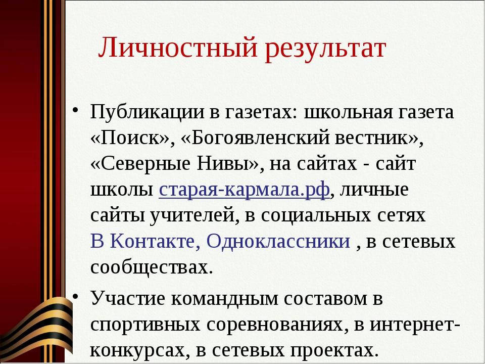 Личностный результат Публикации в газетах: школьная газета «Поиск», «Богоявле...