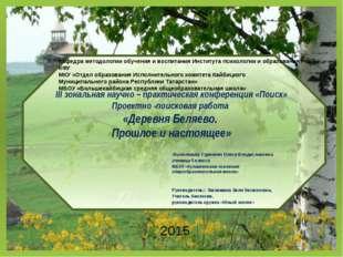 III зональная научно – практическая конференция «Поиск» Проектно -поисковая р