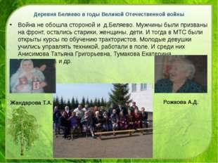 Война не обошла стороной и д.Беляево. Мужчины были призваны на фронт, осталис