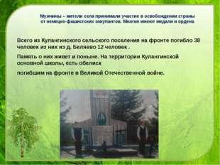 Всего из Кулангинского сельского поселения на фронте погибло 38 человек из ни