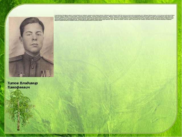 Титов Владимир Тимофеевич родился в тысяча девятьсот двадцать четвертом году...