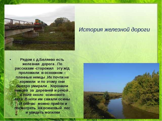 История железной дороги Рядом с д.Беляево есть железная дорога . По рассказам...