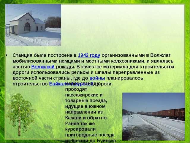 Станция была построена в1942 годуорганизованными в Волжлаг мобилизованными...
