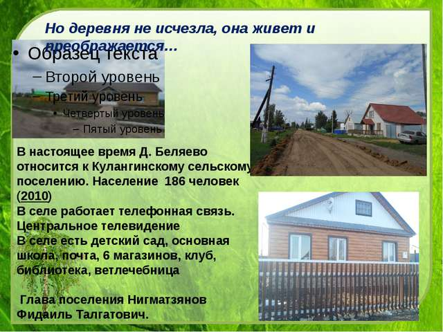 В настоящее время Д. Беляево относится к Кулангинскому сельскому поселению....