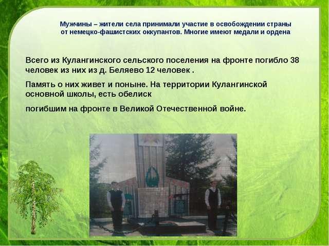 Всего из Кулангинского сельского поселения на фронте погибло 38 человек из ни...