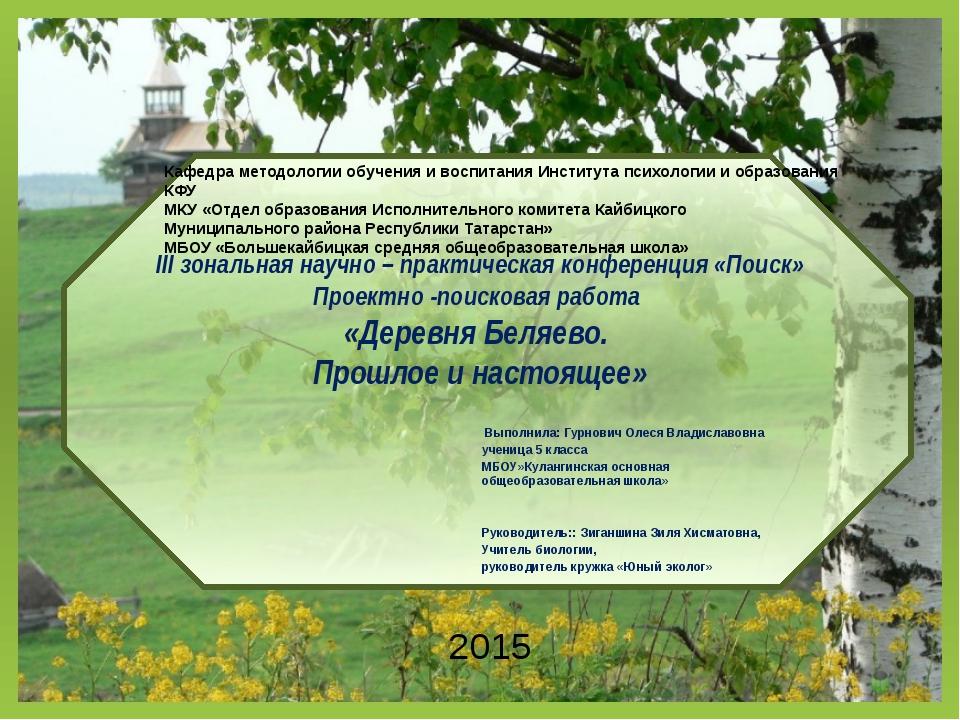 III зональная научно – практическая конференция «Поиск» Проектно -поисковая р...
