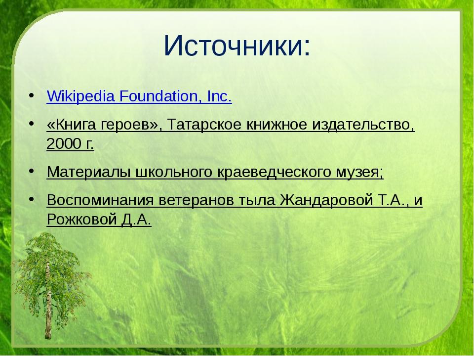 Wikiрedia Foundation, Inc. «Книга героев», Татарское книжное издательство, 20...