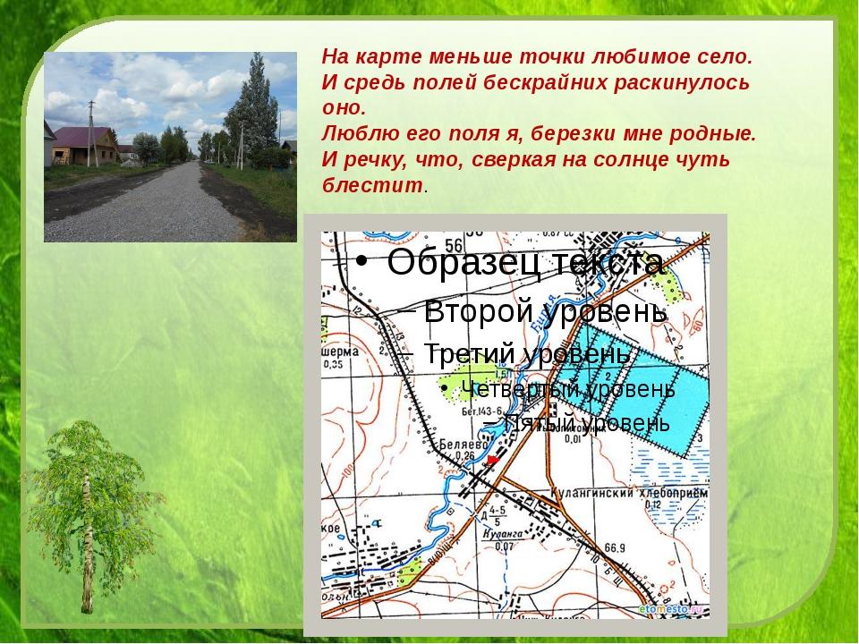 На карте меньше точки любимое село. И средь полей бескрайних раскинулось оно....