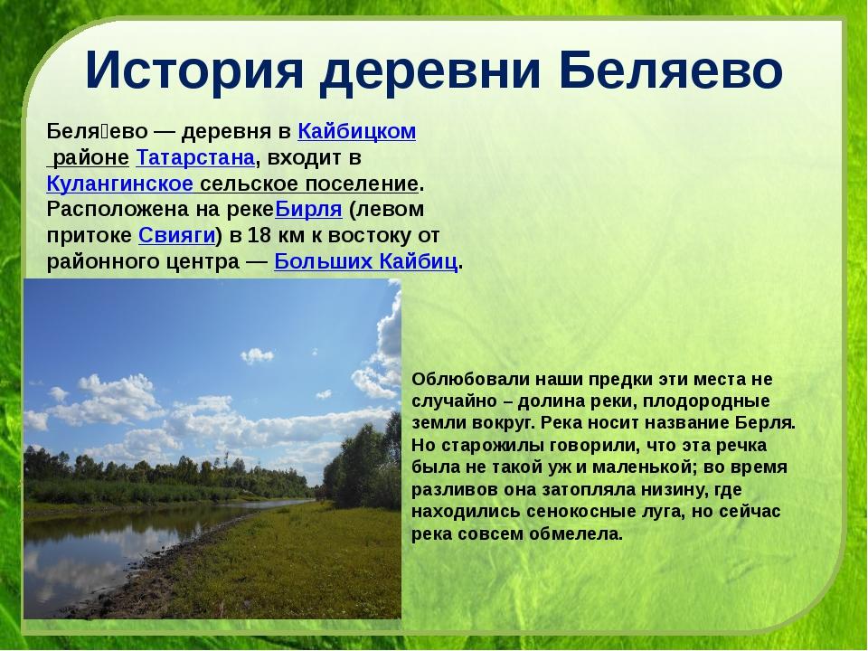 История деревни Беляево Облюбовали наши предки эти места не случайно – долина...