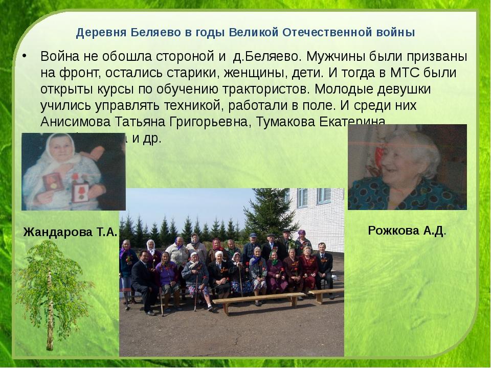 Война не обошла стороной и д.Беляево. Мужчины были призваны на фронт, осталис...