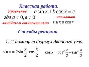 Классная работа. Уравнение называют линейным относительно Способы решения. 1.
