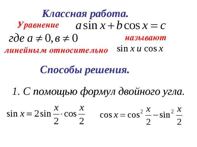 Классная работа. Уравнение называют линейным относительно Способы решения. 1....