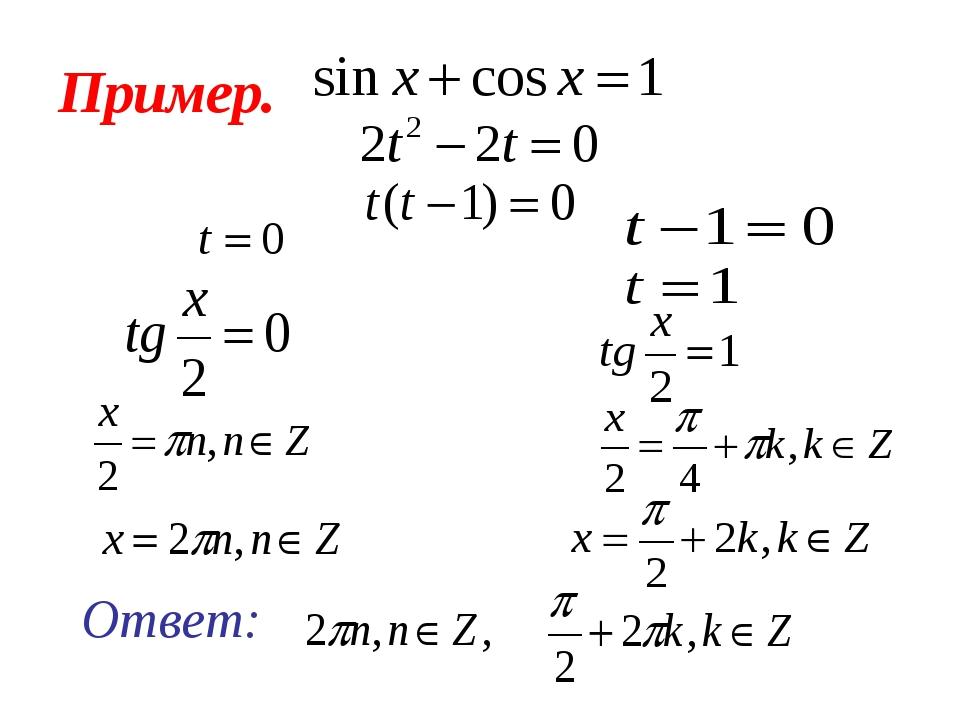 Пример. Ответ: