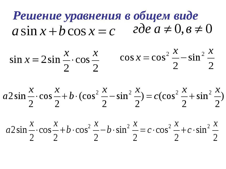 Решение уравнения в общем виде