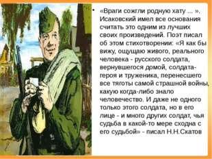«Враги сожгли родную хату ... ». Исаковский имел все основания считать это од