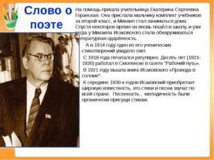 Слово о поэте На помощь пришла учительница Екатерина Сергеевна Горанская. Она