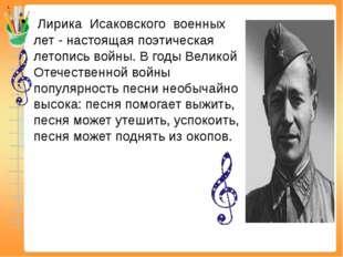 Лирика Исаковского военных лет  настоящая поэтическая летопись войны. В год