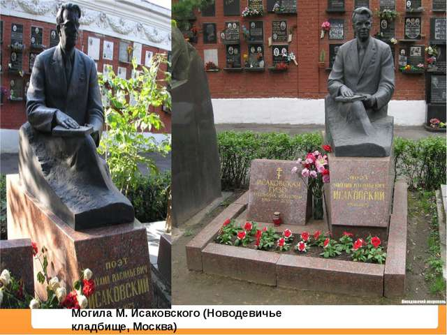 Михаил Исаковский прожил 73 года. В последние 5 лет из-за тяжёлой болезни он...