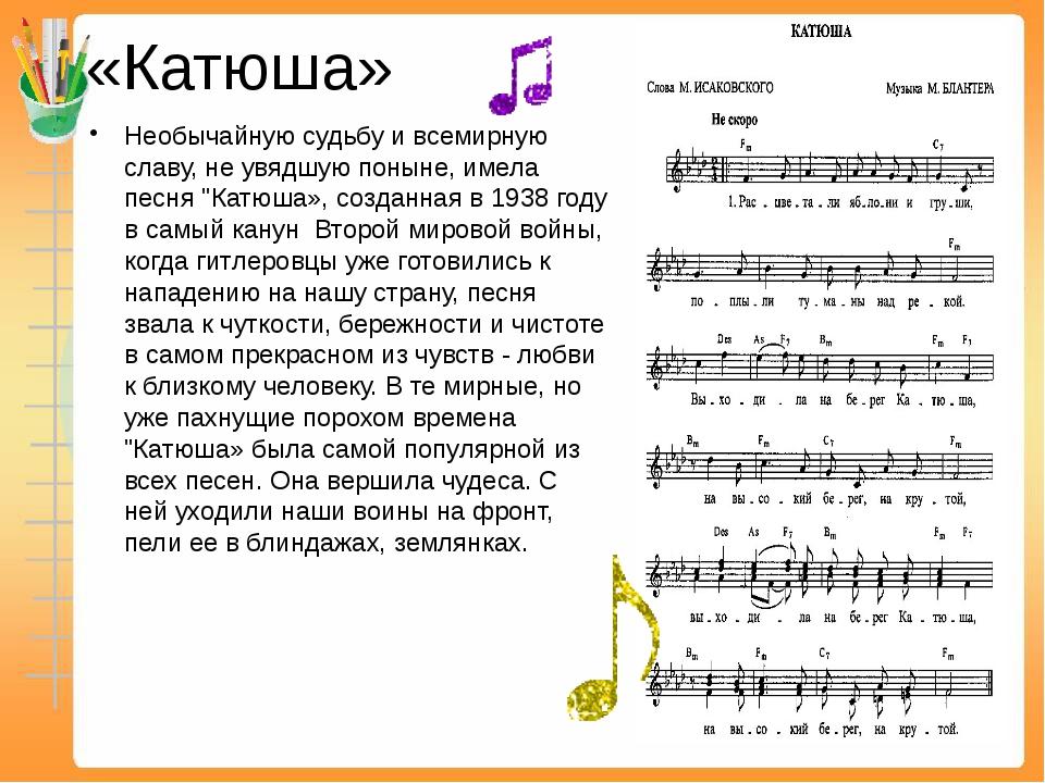 «Катюша» Необычайную судьбу и всемирную славу, не увядшую поныне, имела песня...
