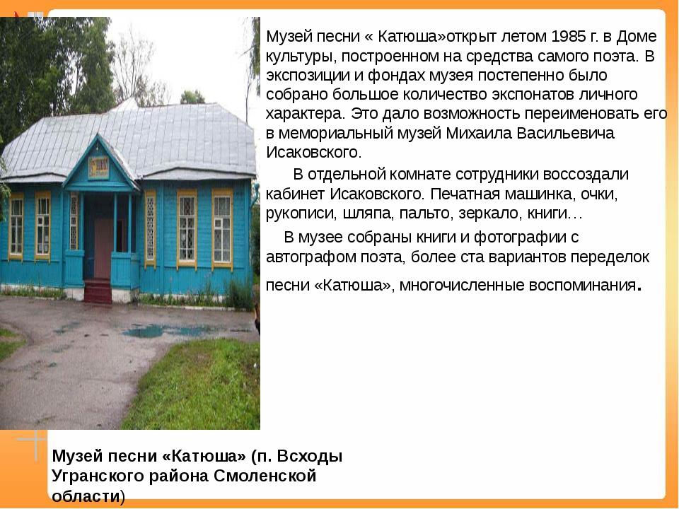 Музей песни « Катюша»открыт летом 1985 г. в Доме культуры, построенном на сре...