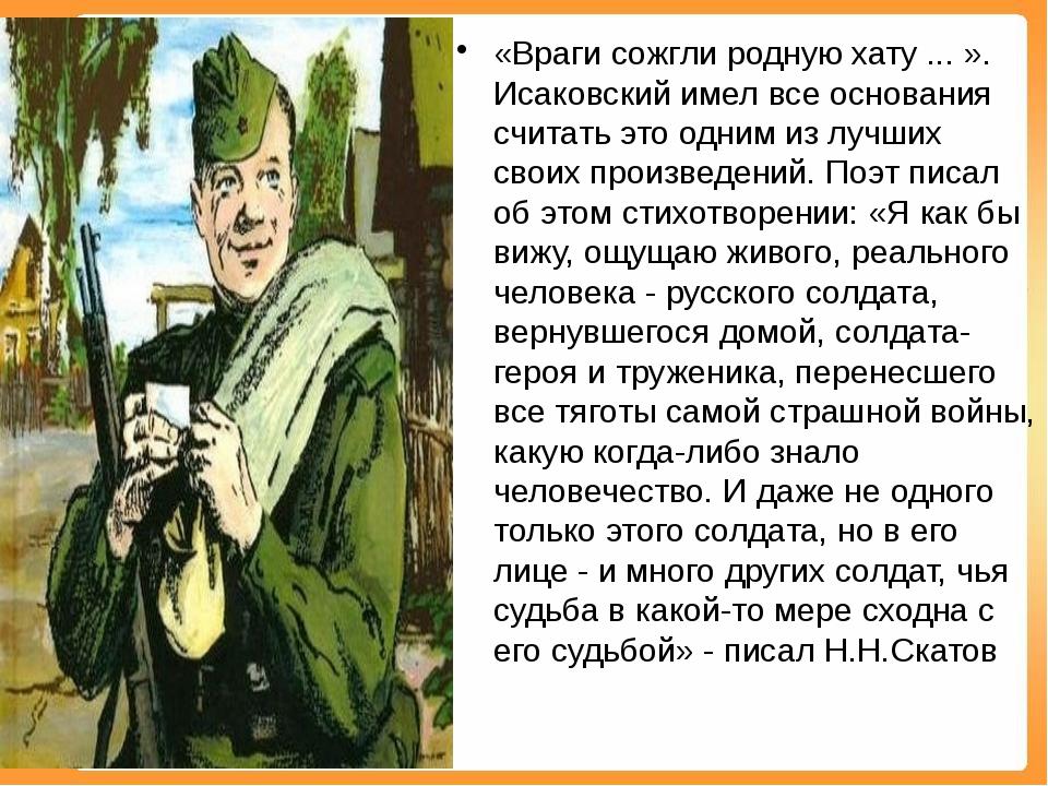 «Враги сожгли родную хату ... ». Исаковский имел все основания считать это од...