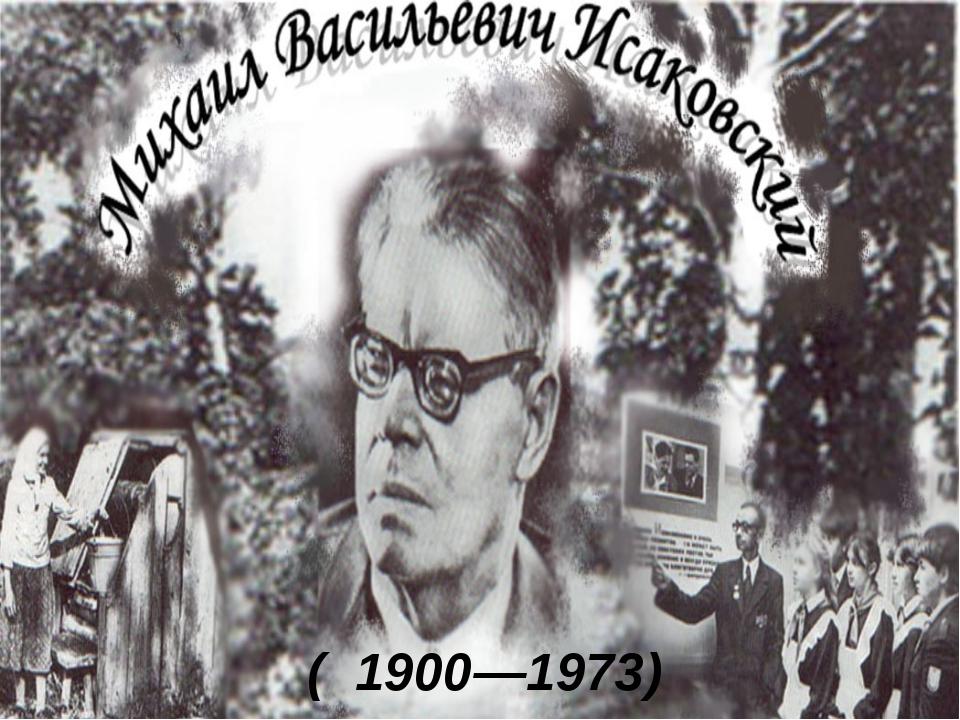 ( 1900—1973)