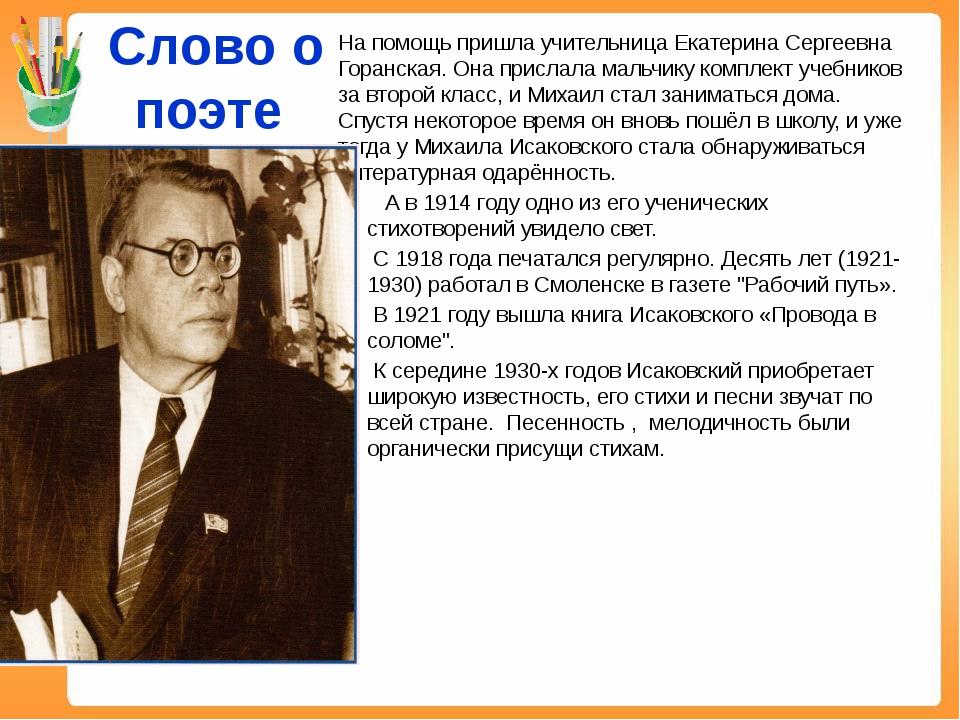 Слово о поэте На помощь пришла учительница Екатерина Сергеевна Горанская. Она...