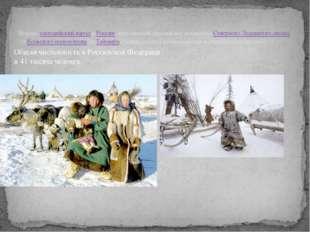 Ненцы-самодийский народвРоссии, населяющий евразийское побережьеСеверного