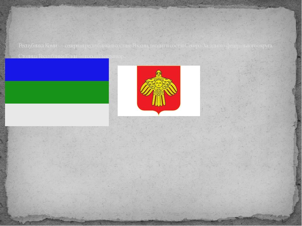Республика Коми — северная республика в составе России, входит в состав Север...