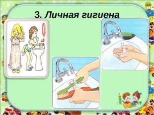 3. Личная гигиена