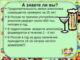 А знаете ли вы? Продолжительность жизни алкоголика сокращается примерно на 20