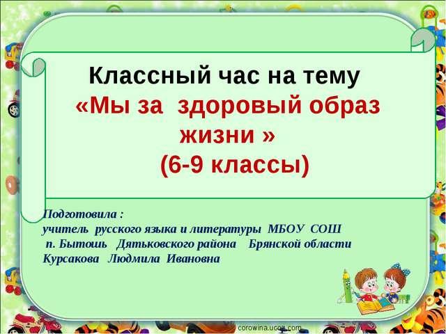Классный час на тему «Мы за здоровый образ жизни » (6-9 классы) corowina.ucoz...