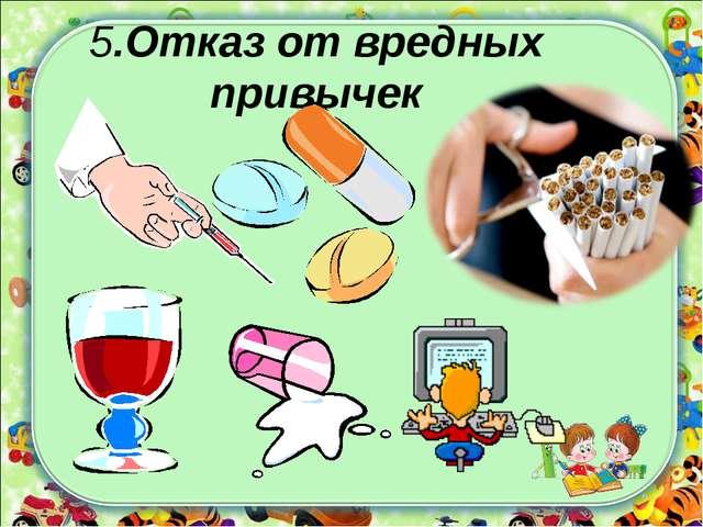 5.Отказ от вредных привычек