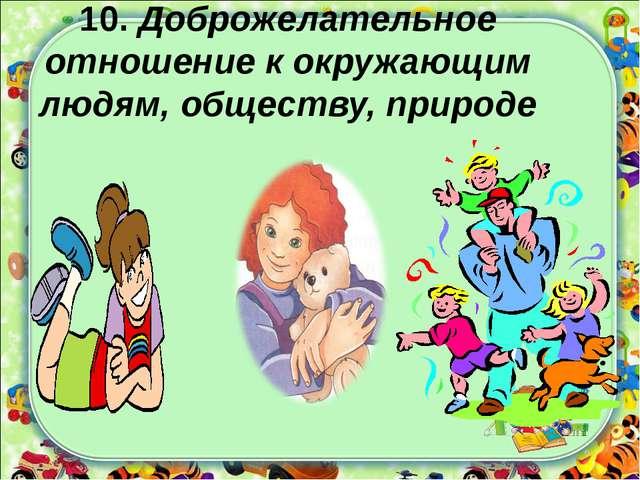 10. Доброжелательное отношение к окружающим людям, обществу, природе