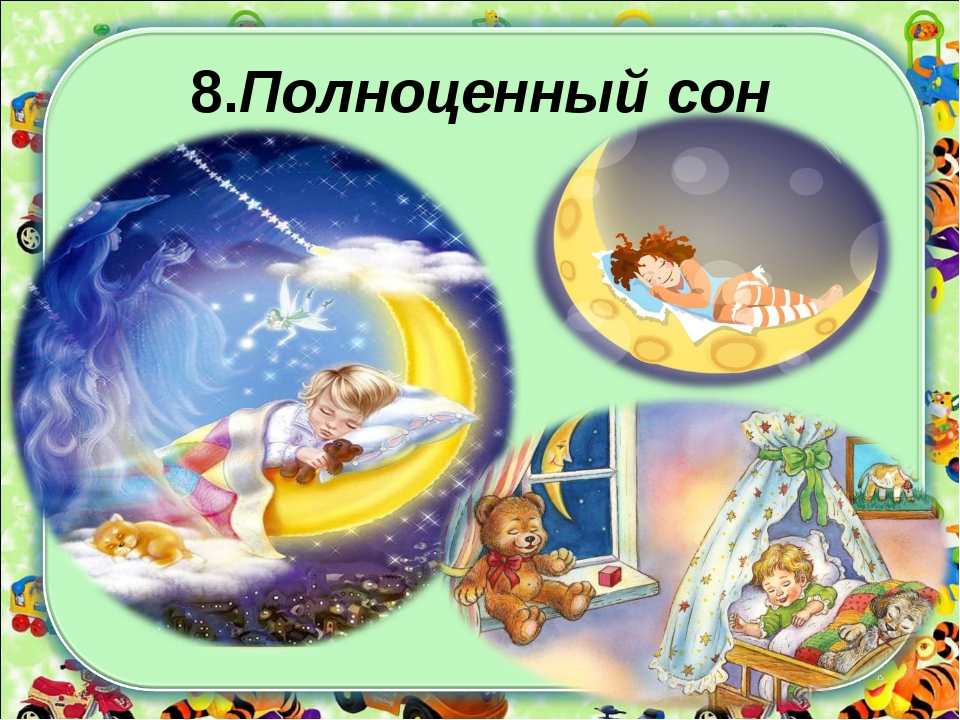 8.Полноценный сон