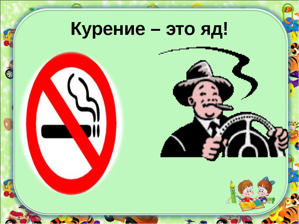 Курение – это яд!