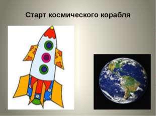 Старт космического корабля Слово учителя: Мы говорим: «Прощай, планета». До о