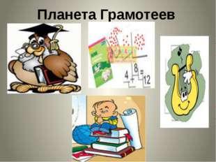 Планета Грамотеев Слово учителя: На планете Грамотеев живут очень грамотные л